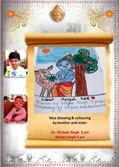 DurgaPujo2020_eBroch_V5.0-page-015