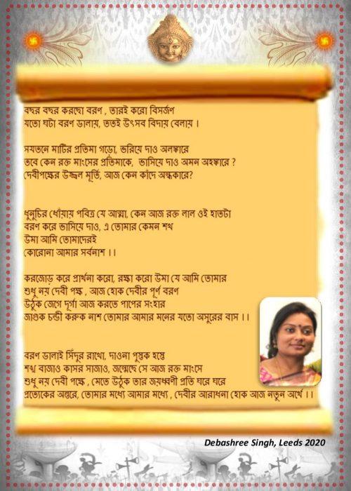 DurgaPujo2020_eBroch_V5.0-page-025