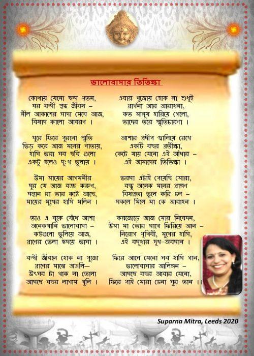 DurgaPujo2020_eBroch_V5.0-page-026