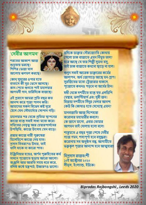 DurgaPujo2020_eBroch_V5.0-page-027