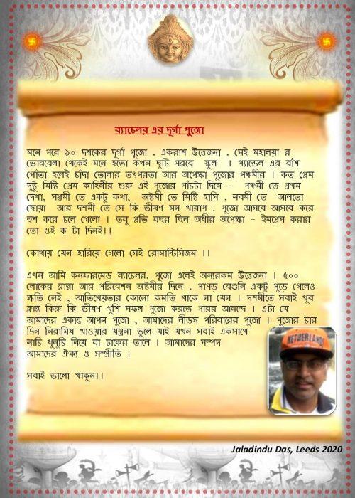 DurgaPujo2020_eBroch_V5.0-page-029